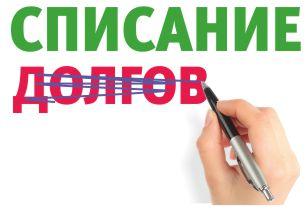 Списание долгов при банкротстве физических лиц'