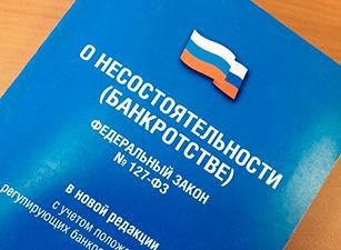 Закон о банкротстве физических лиц с 1 октября 2015'