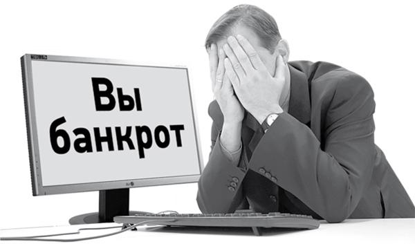 банкротство ип порядок